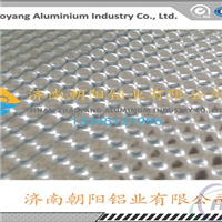 0.3mm壓包花紋鋁板供應廠家