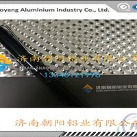0.6mm半圓球型花紋鋁板鋁板廠家
