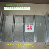 供应铝压花锤纹屋面直立锁边板YX65430型
