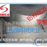 2024航空铝材硬度较好铝板可氧化【可零割】