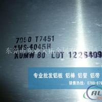 7A04铝板密度