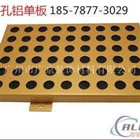 厂家专业定做冲孔铝单板