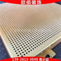 厂家供应黄色氟碳铝单板穿孔