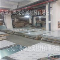 粤森现货5005超宽铝板 防滑专用铝板