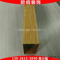 型材铝方通 凹槽木纹装饰铝方通