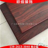 木纹铝单板吊顶装饰 刨花木纹铝单板