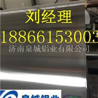 各种铝皮 保温铝卷 防锈防腐铝卷