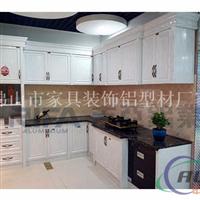 全铝合金橱柜型材价格 橱柜铝型材批发