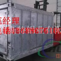 专业铝合金集装箱铝合金集装箱