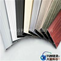 厂家大量直销优质铝合金踢脚线13
