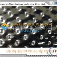 半圆球形压花铝板生产厂家