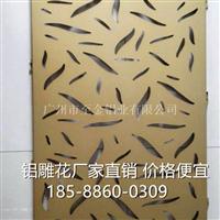 雕花镂空铝板价格雕花铝单板18588600309