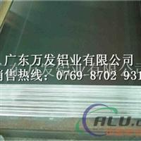 佛山6063可氧化铝板销售热线
