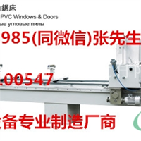 全套斷橋鋁門窗制作設備總價格要多少錢