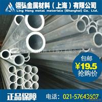 西南铝7005铝方管 7005铝管