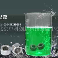 合金催化液金属表面处理技术