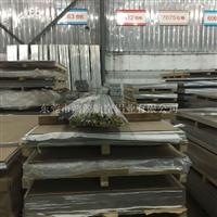 航空铝板 刻花 7075T651铝板 高强度铝板
