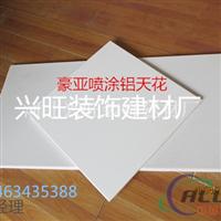 方板【铝天花】询价及订货电话 铝扣板厂家