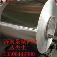 铝皮、保温铝皮、防锈铝皮、电厂用铝皮