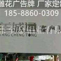 广西镂空雕花铝板价格图片18588600309