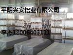 5052合金铝板厂家