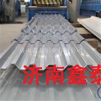 压型铝板  瓦楞铝板  现货