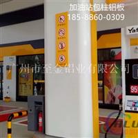 畅销加油站包柱铝板铝圆角型材185886003009