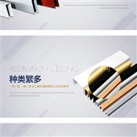 武汉铝方通系列、外墙铝方通