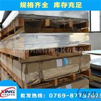 进口almg3铝板出售价格实在 长期供应