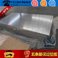供应五条筋花纹铝板1060材质