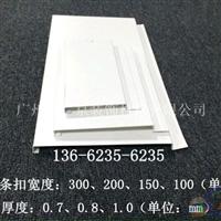6001200铝扣板、、采购、直销