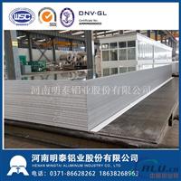 明泰供应6061铝薄板拉杆箱料