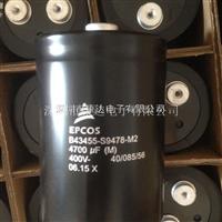 【B43455S9478M】EPCOS电容器