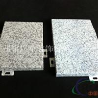 仿石纹铝单板各种仿石纹铝材厂家直销