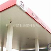 中石化、中石油―加油站吊顶铝条扣厂家