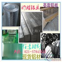 铝合金型材    7A09T651超硬型材铝板直销