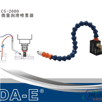MQL微量润滑系统 CS2000喷雾器