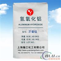 牙膏級高純氫氧化鋁