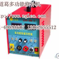 多功能金属修复冷焊机性能指标