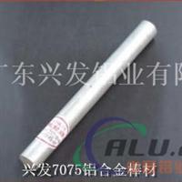 佛山兴发铝材厂家直销7075实心铝棒