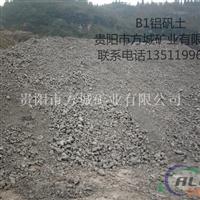 B1铝矾土供应