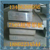 合金铝板,5083合金铝板