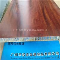 木纹铝蜂窝板  金属装饰建材