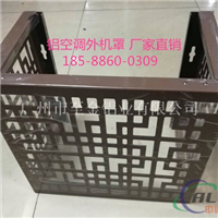 穿孔空调铝合金外机罩铝板雕刻18588600309