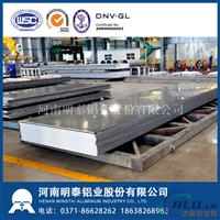 明泰铝业精心铸造5086船板
