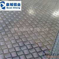 五条筋花纹铝板 花纹铝板厂家