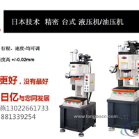FBY-C10 精密单柱液压机 10T液压机