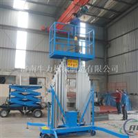 厂家供应新款铝合金升降平台库存4-14米