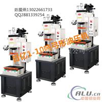 FBY-C10 10T液压机 机械液压机
