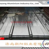 0.6mm铝瓦朝阳铝业专业加工